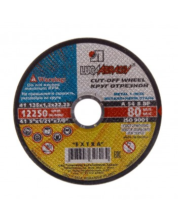 125 х 1.2 х 22.2 диск по металлу Луга