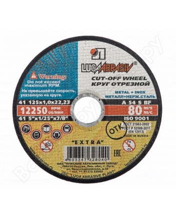 125 х 1,0  х 22.2 диск по металлу Луга
