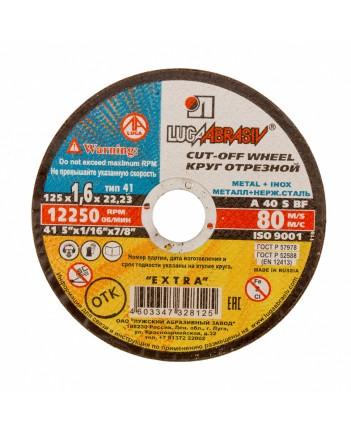 125 х 1.6 х 22.2 диск по металлу Луга