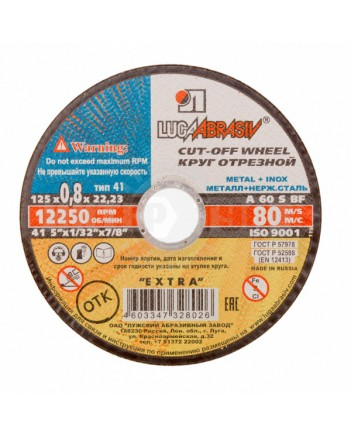 125 х 0,8 х 22.2 диск по металлу Луга
