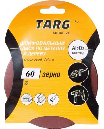 Круг липучий без.отв.125мм Р60 (5шт) Targ 663102