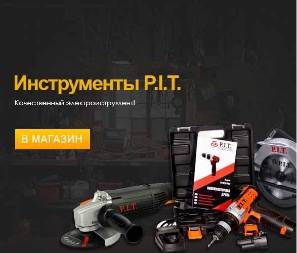 Электроинструмент P.I.T.