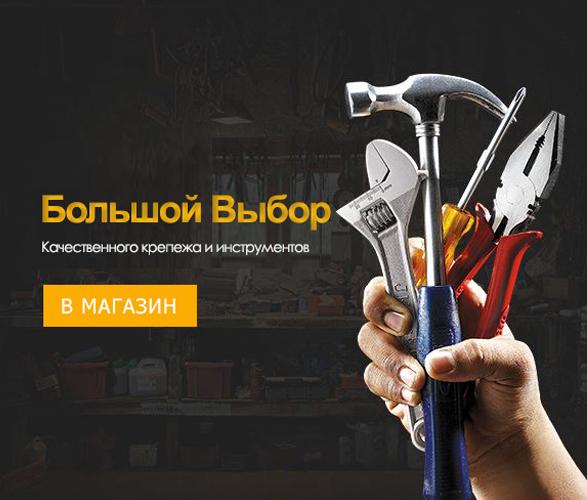 Купить инструмент